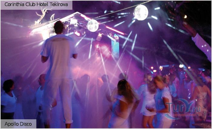 Турция, Кемер, Corinthia Club Hotel Tekirova 5* Apollo Disco